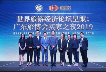 Global Tourism Economy Forum Presents CITIE Buyers' Night 2019 - VISITMACAO